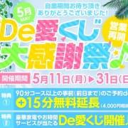 「『大感謝祭』お礼デスm(_ _)m」05/31(日) 23:31 | De愛急行 栗東インター店のお得なニュース