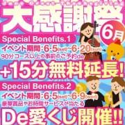 「大感謝祭お礼デス」06/21(月) 08:39   De愛急行 栗東インター店のお得なニュース