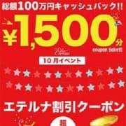 「総額100万円キャッシュバック! 何度も使える超おトクな割引クーポンをご贈呈!!」10/01(火) 00:47 | エテルナ彦根のお得なニュース