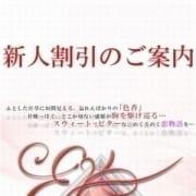 「エテルナ滋賀店 新人割引のご案内!!」03/20(火) 21:11 | エテルナ滋賀のお得なニュース
