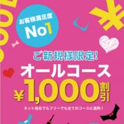 「ご新規様に朗報!オールコース1,000円引きです!!」07/19(木) 00:07   エテルナ滋賀のお得なニュース