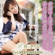 「◆初対面ホテルパック◆」07/23(金) 15:02 | 昼妻夜のお得なニュース