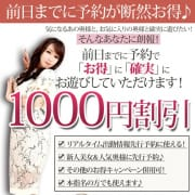 「★事前割引キャンペーン★」03/29(月) 16:45 | 昼妻夜のお得なニュース