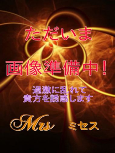 沙智 ミセス大津店 - 大津・雄琴風俗