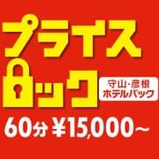 「しかも平日も週末もプライスロック!」11/23(月) 13:17 | ミセス大津店のお得なニュース