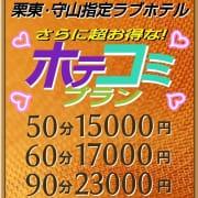 「超お得なホテルパックの込み込みプラン!」04/16(金) 13:47   キャンディーリップスのお得なニュース