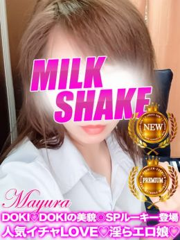 マユラ | ミルクシェイク - 松本・塩尻風俗