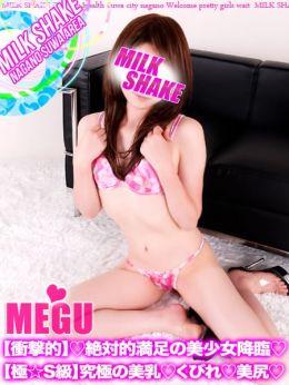メグ【爆発的人気♡驚異のリピ率】 | ミルクシェイク - 松本・塩尻風俗