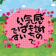 「☆★☆激安ホテル代込みコース☆★☆」06/07(日) 13:31 | ミルクシェイクのお得なニュース