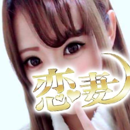 しほ【激カワ清楚な新妻】
