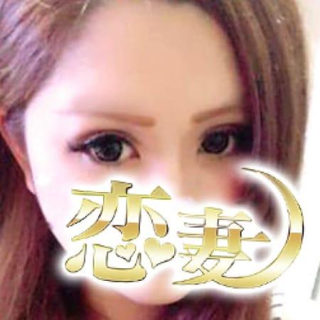 るい【エロスキャンダル】 | 甲府デリヘル 恋妻(甲府)
