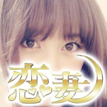 マホ【アイドル系奥様】