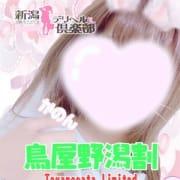 鳥屋野潟イベント!!|新潟デリヘル倶楽部