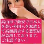 「【ご注意ください!】高山市内に急増する悪質外国人派遣デリにご注意ください!」11/12(火) 12:57 | Cat's高山店のお得なニュース