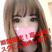 ⚠️高山市拠点でS級娘在籍の日本人デリは当店だけ【低料金に見せかけた外国人デリにご注意!】|Cat's高山店