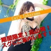 ★出張・観光で高山へお越しのお客様限定!ウェルカム15,000円コース|Cat's高山店