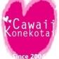 Cawaii Konekotaiの速報写真