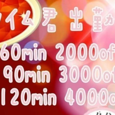 「タイム君出勤中!!!」 | ラブライフ高崎前橋店のお得なニュース