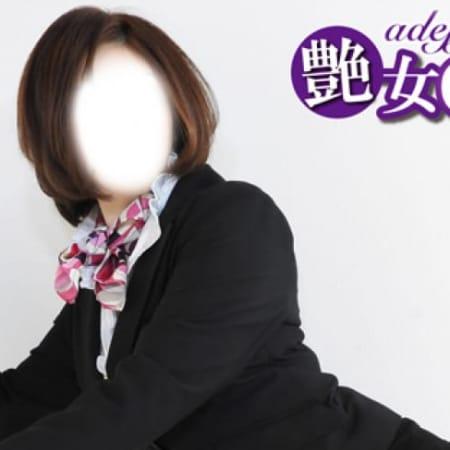 艶女/恵莉奈(えりな)