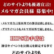 「■最高待遇「本気のメルマガ」会員様 大募集中!!」08/04(水) 09:18 | 素人妻ご奉仕倶楽部 Hip`s取手のお得なニュース