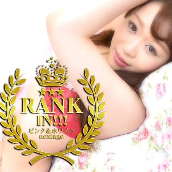 ひめな|ピンク&ホワイト next - 土浦派遣型風俗