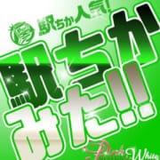 「「駅ちか見た!」で激アツ♪」07/07(土) 19:25 | ピンク&ホワイト nextのお得なニュース