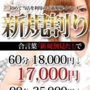 「【ご新規様限定】3000もお得に利用」10/15(月) 23:08 | ピンク&ホワイト nextのお得なニュース