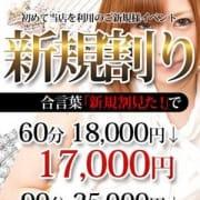 「【ご新規様限定】3000もお得に利用」09/23(月) 21:32   ピンク&ホワイト nextのお得なニュース