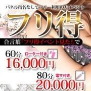 「【フリー利用】でプラス「OP無料」でお得に遊ぶなら!!」05/27(水) 01:31 | ピンク&ホワイト nextのお得なニュース