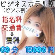 「『ビジホ割』」04/06(金) 21:31 | KKK-トリプルK-のお得なニュース