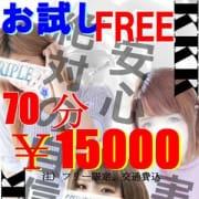 「【お試しフリーコース】」07/22(日) 08:04 | KKK-トリプルK-のお得なニュース