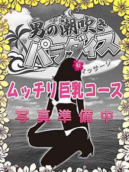 ジュン | 西船橋 男の潮吹きパラダイス - 西船橋風俗