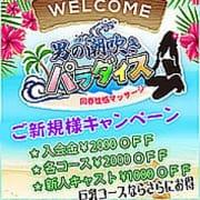 「☆ご新規様限定☆」03/20(火) 19:49 | 西船橋 男の潮吹きパラダイスのお得なニュース