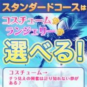 「コスチュームで興奮度倍増!?」07/22(日) 23:45 | 西船橋 男の潮吹きパラダイスのお得なニュース