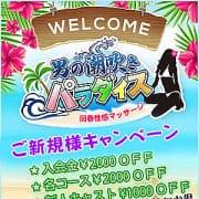 「ご新規様キャンペーン♪」09/19(水) 21:30 | 西船橋 男の潮吹きパラダイスのお得なニュース