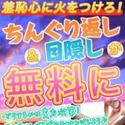 「羞恥心開放企画♪」09/19(水) 22:15 | 西船橋 男の潮吹きパラダイスのお得なニュース