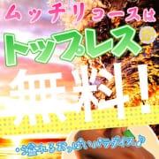 「超絶お得なムッチリコース♪」09/25(火) 05:30   西船橋 男の潮吹きパラダイスのお得なニュース