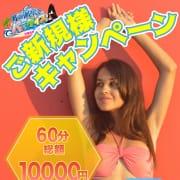 「ご新規様キャンペーン♪」05/28(木) 19:00   西船橋 男の潮吹きパラダイスのお得なニュース