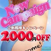 「□■ご新規割■」05/05(水) 23:45 | 西船橋 男の潮吹きパラダイスのお得なニュース