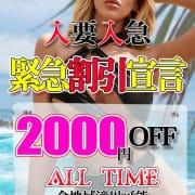「☆コロナに負けるな!緊急割引宣言♪☆」05/05(水) 23:55 | 西船橋 男の潮吹きパラダイスのお得なニュース