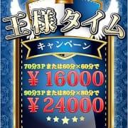 「「王様タイムキャンペーン」」06/24(月) 10:37 | 栄町 男の潮吹きパラダイスのお得なニュース