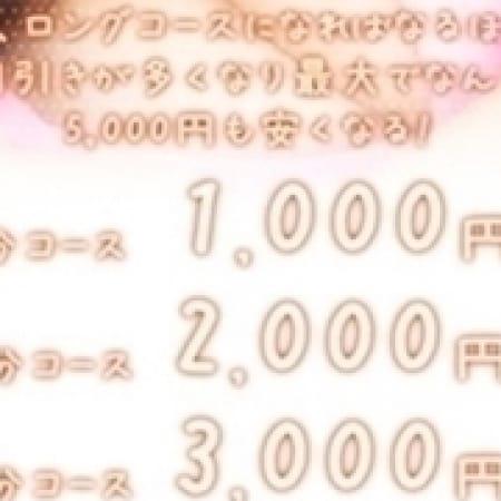 「新人割!最大で5,000円割引!」01/23(火) 22:49 | 富里人妻花壇のお得なニュース