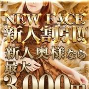 「新人割!最大で3,000円割引!」07/22(日) 18:13 | 富里人妻花壇のお得なニュース