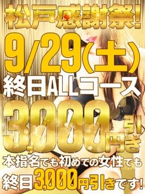 9/29(土)松戸感謝祭!|松戸人妻花壇 - 松戸・新松戸風俗