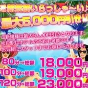 「ご新規様いらっしゃ~い♪最大5,000円引き!!」12/16(日) 22:41   松戸人妻花壇のお得なニュース