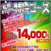 「松戸オリジナル特設コース♪」01/23(水) 22:41   松戸人妻花壇のお得なニュース