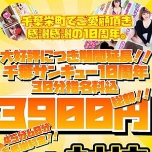 「千葉サンキューはお陰様で10周年!!」06/04(金) 13:41   千葉サンキューのお得なニュース