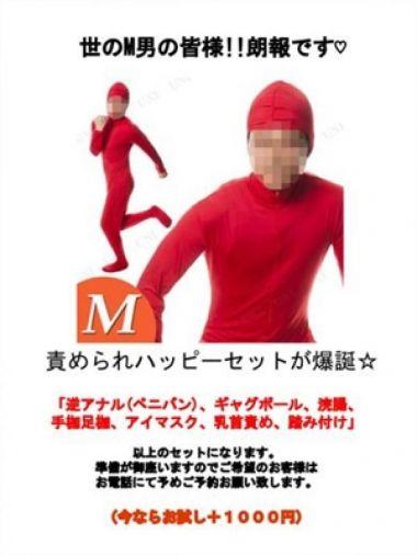 M男ハッピーセット♡|千葉サンキュー - 千葉市内・栄町風俗