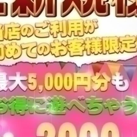 「ご新規様特別価格!!最大5000円OFF★AF・即尺・ゴックンも無料♪」09/23(土) 02:21 | 千葉人妻花壇のお得なニュース
