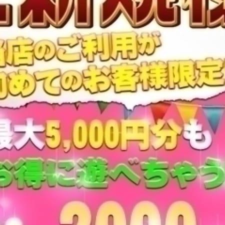 「ご新規様特別価格!!最大5000円OFF★AF・即尺・ゴックンも無料♪」11/24(金) 09:28 | 千葉人妻花壇のお得なニュース